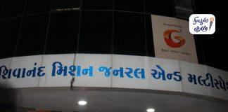 குஜராத்